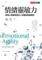 情緒靈敏力:哈佛心理學家教你4步驟與情緒脫鉤 - Emotional Agility: Get Unstuck, Embrace Change, and Thrive in Work and Life ebook by 蘇珊‧大衛 Susan David, PhD, 齊若蘭