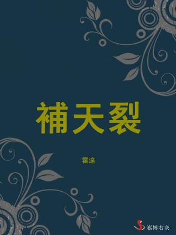 補天裂 ebook by 霍達