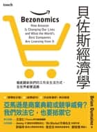 貝佐斯經濟學 - 徹底翻新我們的工作及生活方式,全世界都要適應 Bezonomics: How Amazon Is Changing Our Lives and What the World's Best Companies Are Learning from It 電子書 by 布萊恩.杜曼(Brian Dumaine), 趙盛慈