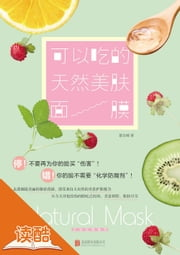 Edible Natural Masks (Ducool High Definition Illustrated Edition) ebook by Xia Wenqing