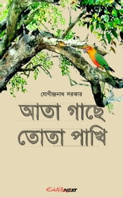 Ata Gache Tota Pakhi (আতা গাছে তোতা পাখি) - Collection of Humorous Bengali Rhymes ebook by Jogindranath Sarkar (যোগীন্দ্রনাথ সরকার)