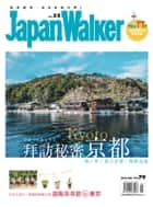 JapanWalker Vol.35 6月號 - 拜訪秘密京都 ebook by Japan Walker編輯部