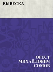 Вывеска ebook by Орест Сомов