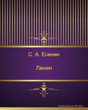 Ленин ebook by Сергей Александрович Есенин