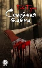 Семейная тайна eBook by Глеб Гурин