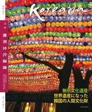 Koreana - Autumn 2012 (Japanese) ebook by The Korea Foundation