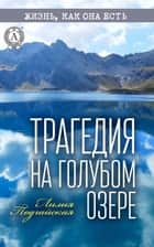 Трагедия на Голубом озере eBook by Лилия Подгайская