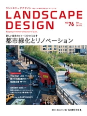 LANDSCAPE DESIGN No.76 都市緑化とリノベーション(ランドスケープ デザイン) ebook by