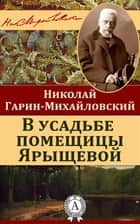 В усадьбе помещицы Ярыщевой ebook by Николай Гарин-Михайловский
