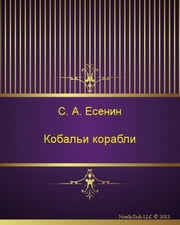 Кобальи корабли ebook by Сергей Александрович Есенин