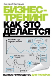 Бизнес-тренинг - Как это делается ebook by Kobo.Web.Store.Products.Fields.ContributorFieldViewModel