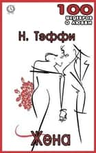 Жена eBook by Надежда Тэффи