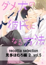 recottia selection 見多ほむろ編2 vol.5 ebook by 見多 ほむろ
