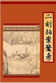 二刻拍案驚奇 明代凌濛初著 ebook by 明代凌濛初
