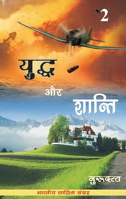 Yuddh Aur Shanti-2 (Hindi Novel) - युद्ध और शान्ति-2 ebook by Guru Dutt, गुरु दत्त
