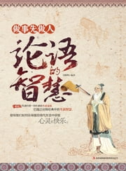 Wisdom of The Analects of Confucius: Behave First ebook by Wu Shunming