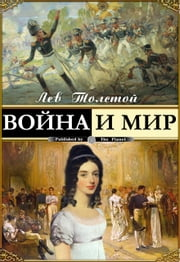 War and Peace - Война и мир (Russian Edition, Voina i mir) ebook by Leo Tolstoy,Лев Толстой