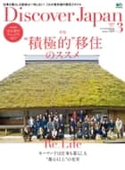 Discover Japan 2017年3月號 Vol.65 【日文版】 ebook by Discover Japan編輯部