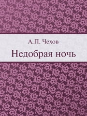 Недобрая ночь ebook by Чехов А.П.