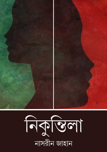 নিকুন্তিলা / Nikuntila (Bengali) : Bengali Novel ebook by নাসরীন জাহান / Nasrin Jahan