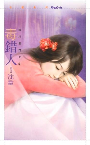 毒錯人 - 【四川坣門二】 ebook by 沈韋
