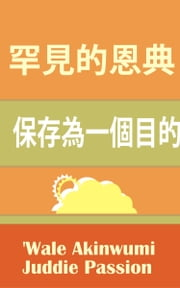 罕見的恩典 保存為一個目的 ebook by Kobo.Web.Store.Products.Fields.ContributorFieldViewModel
