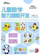 Pre-School Children Math Training Small Class 2 ebook by He Qiuguang