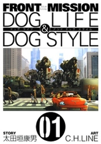 FRONT MISSION DOG LIFE & DOG STYLE1巻 ebook by 太田垣康男