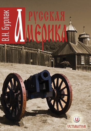 Русская Америка ebook by Бурлак Вадим
