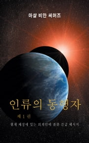 인류의 동행자 1 권 (AH1-Korean Edition) ebook by Marshall Vian Summers