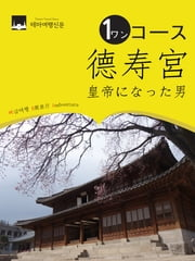 ワンコース德寿宮(トクスグン): 皇帝になった男 ebook by Kobo.Web.Store.Products.Fields.ContributorFieldViewModel