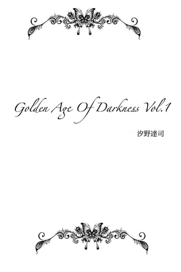 Golden Age Of Darkness vol.1 ebook by 汐野 達司