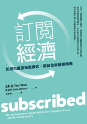 訂閱經濟:如何用最強商業模式,開啟全新服務商機 - Subscribed: Why the Subscription Model Will Be Your Company's Future - and What to Do About It 電子書 by 左軒霆 Tien Tzuo, 蓋比.偉瑟特 Gabe Weisert, 吳凱琳