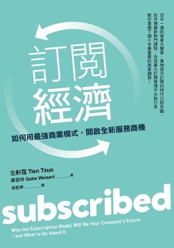 訂閱經濟:如何用最強商業模式,開啟全新服務商機 - Subscribed: Why the Subscription Model Will Be Your Company's Future - and What to Do About It eBook by 左軒霆 Tien Tzuo,蓋比.偉瑟特 Gabe Weisert