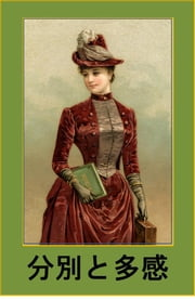 分別と多感 - Sense and Sensibility, Japanese ebook by Jane Austen