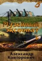 Музейный экспонат - Том 1 ebook by Александр Конторович, Alexander Kontorovich