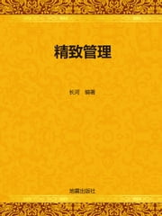 精致管理 ebook by 長河