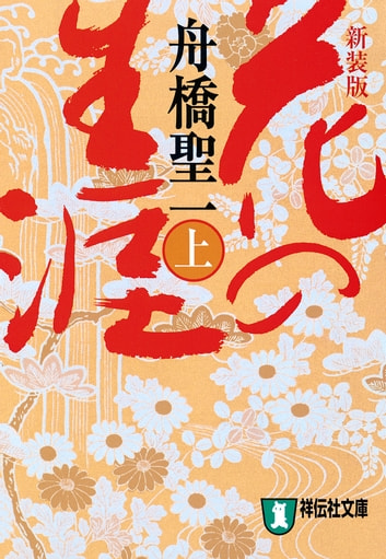 花の生涯(上) ebook by 舟橋聖一