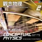 觀念物理2:轉動力學・萬有引力 - Conceptual physics the high school physics program 電子書 by 休伊特Paul G. Hewitt, 蔡坤憲