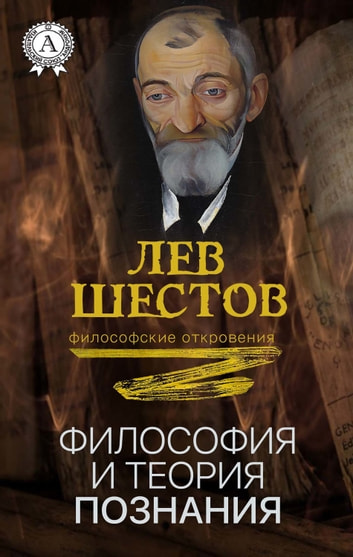 Философия и теория познания ebook by Лев Шестов