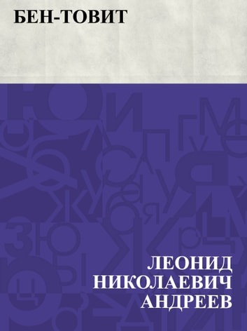 Бен-Товит ebook by Леонид Андреев