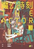 魔幻時刻:THEACTOR 1 ebook by HOM