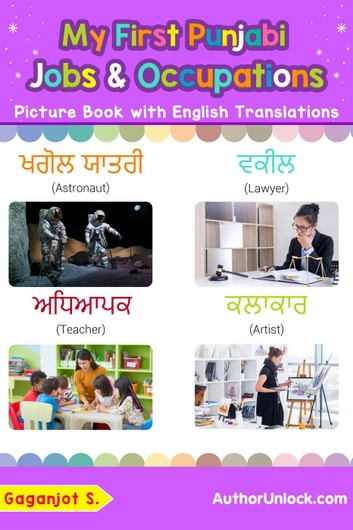 Punjabi Learning Book