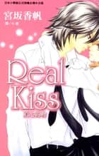 Real Kiss-真心的吻 ebook by 宮坂香帆