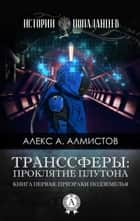 Транссферы: Проклятие Плутона (Книга первая. Призраки подземелья) ebook by Алекс А. Алмистов