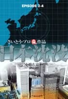 Japan sinks - Episode 2-4 ebook by Saito Production, Sakyou Komatsu