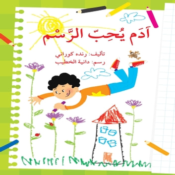 آدم يحب الرسم audiobook by رندة كوراني