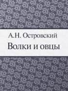 Волки и овцы ebook by Островский А.Н.