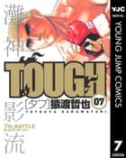 TOUGH―タフ― 7 ebook by 猿渡哲也