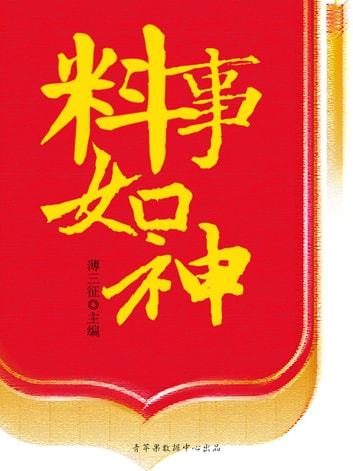 料事如神(阳光智慧故事) ebook by